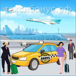 регистрация такси бонус