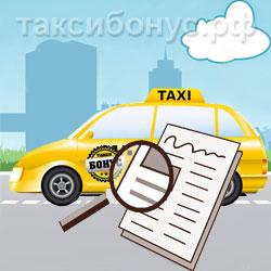 Такси с квитанцией
